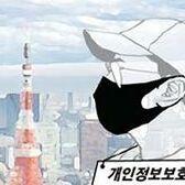 【中央日報】 韓国、市中感染・海外発感染が続出…当局 「新型コロナ拡散期であり危機状況」 [06/21] [荒波φ★]