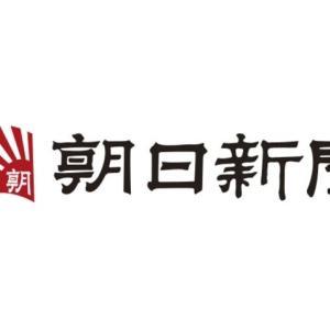 【朝日新聞/社説】 朝鮮半島外交  次の政権は対話を重ね関係修復を [09/12] [荒波φ★]