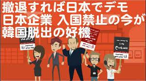 【脱韓国】外国企業173社、韓国から次々逃げ出し 「反日」被害の日本企業のほか、米中ドイツも急ぐ脱韓国 韓国は中国に輸出を依存[09/12]  [新種のホケモン★]