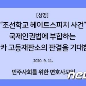 【国内】韓国の弁護士会(民弁)が日本の司法府に『朝鮮学校ヘイト』加害者の厳罰を求める[09/12]  [ハニィみるく(17歳)★]
