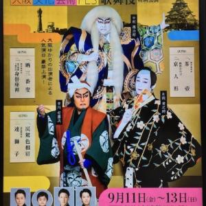 大阪文化芸術FES 歌舞伎特別公演