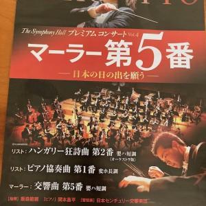 プレミアムコンサート マーラー5番 ザシンフォニーホール