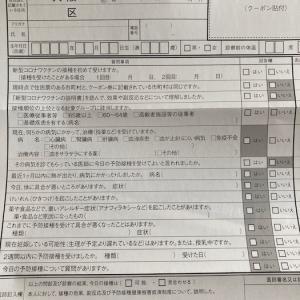 大阪市の新型コロナワクチンの接種券届きました