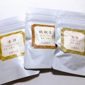 おすすめ!ふんわり甘い香りに癒される、台湾の金萱烏龍茶。