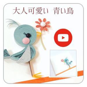 青い小鳥の動画レシピ。