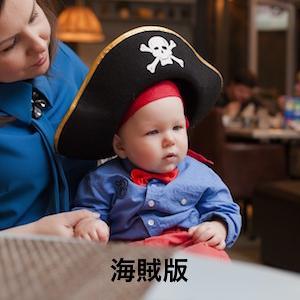 海賊版:pirated
