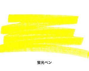 蛍光ペン:highlighter