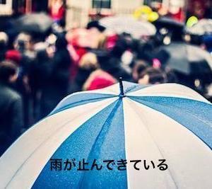 雨が止んできている:let up