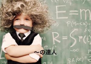〜の達人: expert at