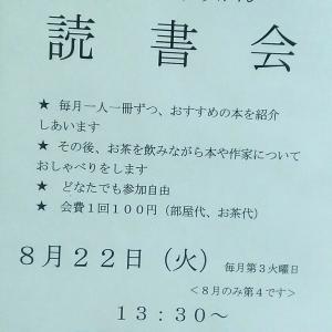 読書会・ハーブティー入荷(明日です)