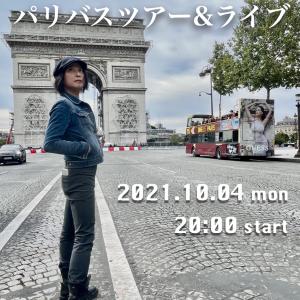 9月12日(日)16:00開演 町田陽子×辻仁成 アンティークの町を散策