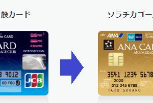 ソラチカゴールドカードへの切り替えで42,850ANAマイル!JCB入会キャンペーンが超得!