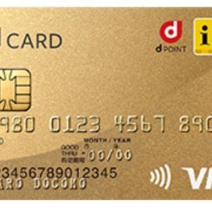 【過去最高水準】dカードゴールドがポイントサイトで驚愕の38,950円!19,500ANAマイル貯まる!