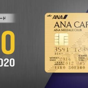 ANA「使ってGoGoキャンペーン2020」とは?ANAカード利用者はエントリーを忘れるな!