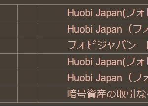 フォビジャパン(Huobi Japan)の口座開設だけで大量ポイント!陸マイラー必見のノーリスク案件を逃すな!