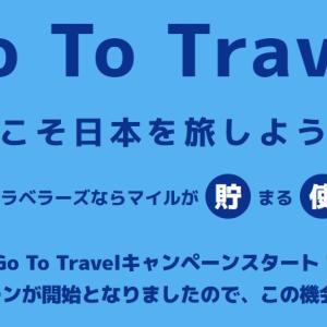 GoToトラベルキャンペーンの事前予約で航空券も割引適用する方法!ANAダイナミックパッケージを狙え!