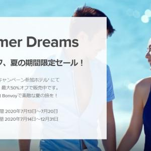 【期間限定】マリオット系列ホテルが最大50%オフの大セール!Summer Dreamsキャンペーンを逃すな!
