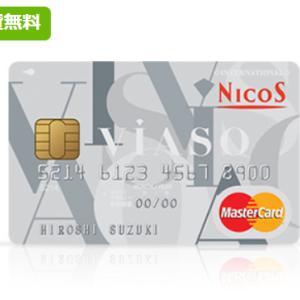 【年会費無料!】VIASOカードがポイントサイト+入会キャンペーンで19,000円!過去最高水準!