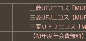 【初年度年会費無料】MUFGカードゴールド発券で9,000円+新規入会CPで5,000円!総額14,000円もらえる!
