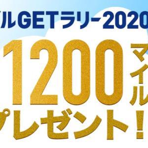 【最大1,200マイル】ANA「マイルGETラリー2020夏」が意外におトク!エントリーを忘れるな!