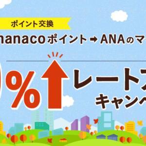 nanacoからANAマイルへの交換が40%増量の0.7倍に!ECナビ、PeX、Gポイントユーザー必見!