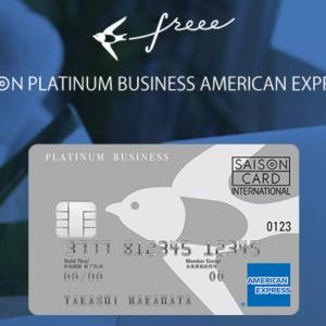 【一撃50,000円!】freeeセゾンプラチナビジネスカードのポイントサイト案件が爆発!支出予定がある方必見!