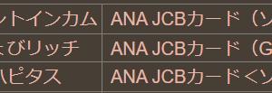 ANA To Me Card PASMO JCB(ソラチカカード)がポイントサイトで8,000円!入会キャンペーン併用で爆得!