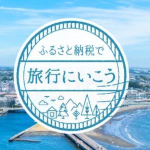 【GoToトラベル併用可能】ふるさと納税で超得無料旅行!「ふるなびトラベル」がかなり便利!