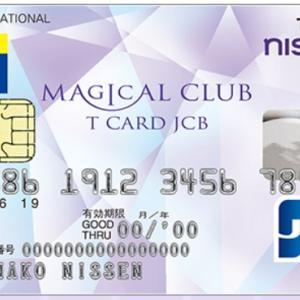 マジカルクラブTカードのポイントサイト経由発券で最大2年間「3%」もTポイント還元!さらに3,000円もらえる!