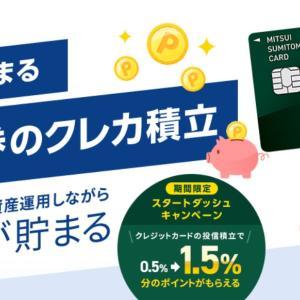 SBI証券でクレジットカード投信積立スタート!ANAマイルの貯め方と注意点を解説