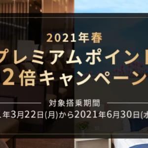 【9月末まで延長】2021年「ANAプレミアムポイント2倍キャンペーン」が強烈!注意点と狙いを解説!