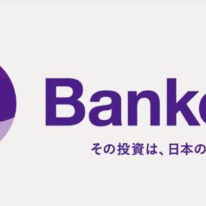 会員登録だけでAmazonギフト券2,000円もらえる!Bankers案件がノーリスクでお得!