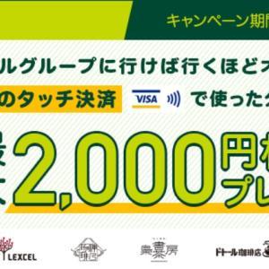 VISAタッチでドトールの買い物が最大2,000円タダ!三井住友カードタッチ決済キャンペーンが激アツ!