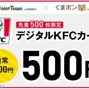 ケンタッキーのデジタル商品券1,000円分が55%オフで500円以下!超お得!【先着500枚限定】