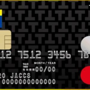 TカードPrimeのポイントサイト案件で最大10,000円!初年度年会費無料!還元率3%超の超得カード!