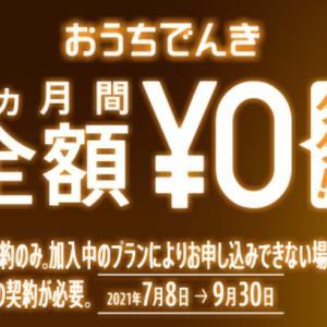 ソフトバンク「おうちでんき」ポイントサイト経由乗換で10,000円+2か月電気代無料!申込の注意点を解説!