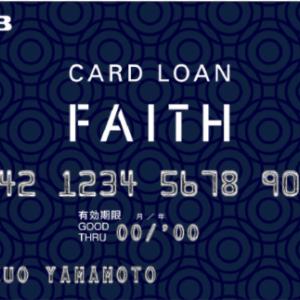 JCB CARD LOAN FAITHの発券だけで13,500円!ポイントサイト案件が爆得!