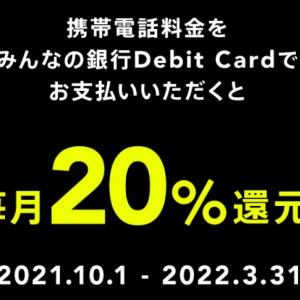 みんなの銀行「デビッドカード支払」キャンペーンで携帯電話代金半年間毎月20%キャッシュバック!爆得!