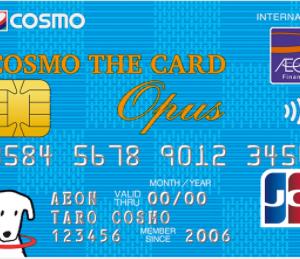 【緊急】コスモ・ザ・カード・オーパス(イオンカード)のポイントサイト案件で総額15,000円超!年会費永年無料!