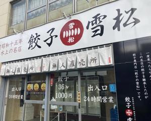 餃子の雪松@戸塚〜謎の無人販売店へ突撃!〜