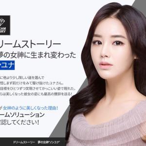 [韓国美容整形]ドリーム整形外科の童顔手術で女神のように大変身♡♡