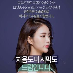 [韓国美容整形]ドリーム整形外科の鼻整形をご紹介☆