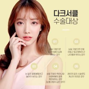 [韓国美容整形]ユノ整形外科の目下脂肪再配置手術をご紹介☆