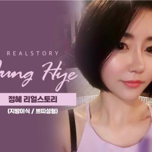 [韓国美容整形]ラミチェ美容外科で若くなっちゃった⁈REAL STORY♡
