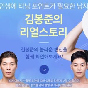 [韓国美容整形]バノバギ整形外科で人生の転換点を迎えたイケメンREAL STORY♡