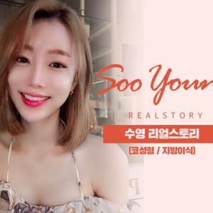 [韓国美容整形]ラミチェ美容外科で生まれ変わったREAL STORY♡