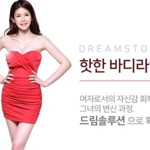 [韓国美容整形]ドリーム整形外科でボリュームを手に入れたREAL STORY♡