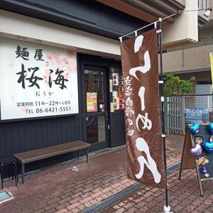 麺屋桜海ー兵庫県尼崎市ー76件目