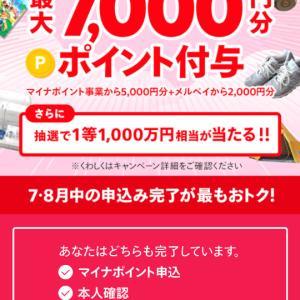 最低5000円のマイナポイントバック!