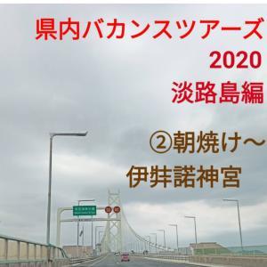 県内バカンスツアーズ2020②朝焼け〜伊弉諾神宮編